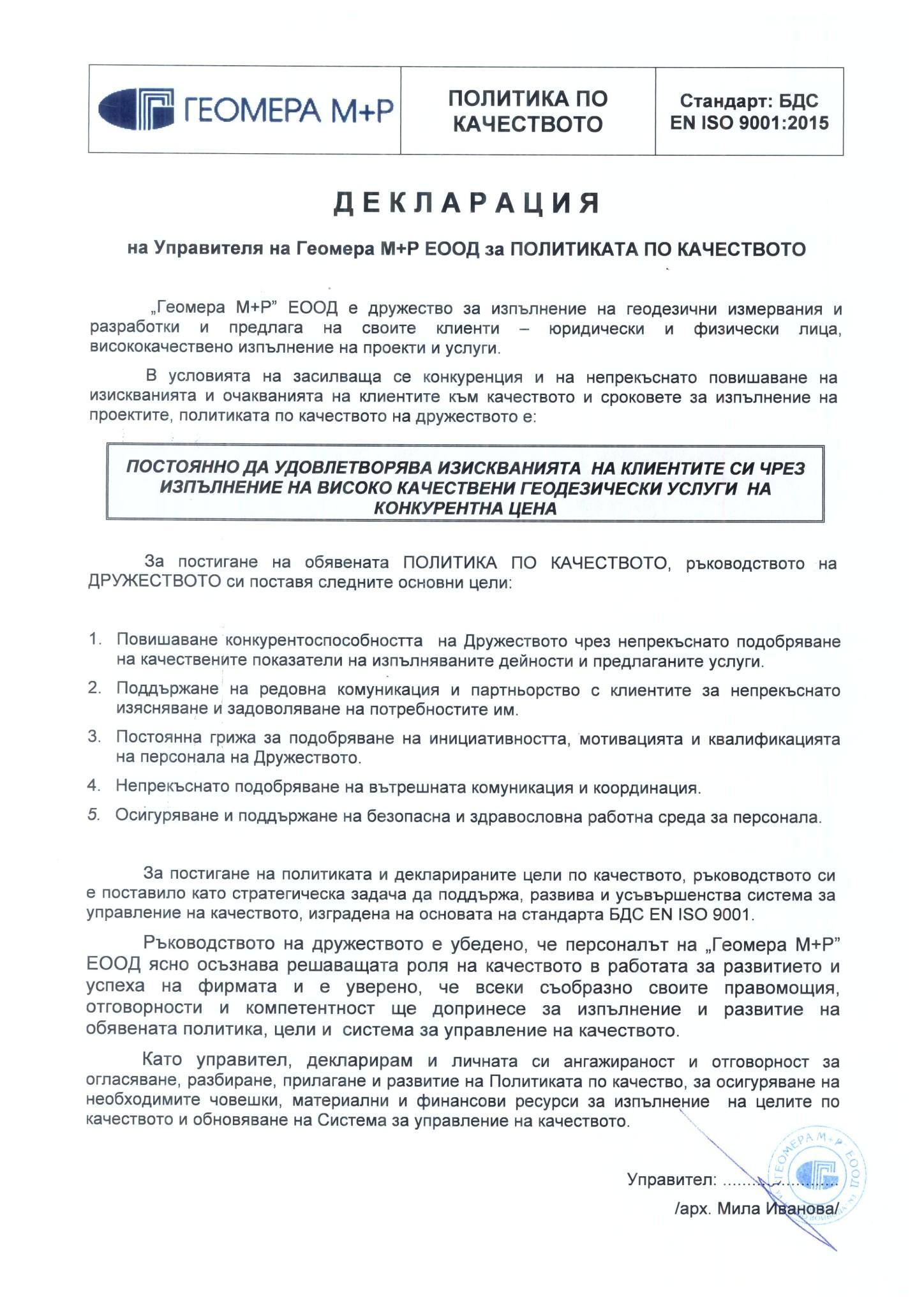 Декларация-Политика-по-качеството
